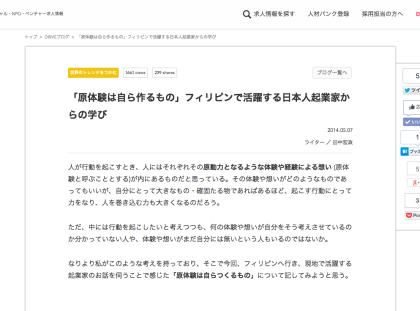 「DRIVE」に共同代表倉辻に関する記事をご掲載いただきました!