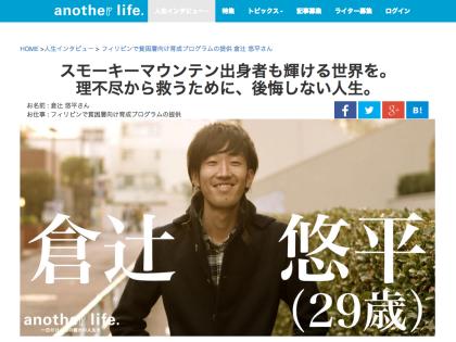 「another life」に共同代表倉辻のインタビュー記事をご掲載いただきました!