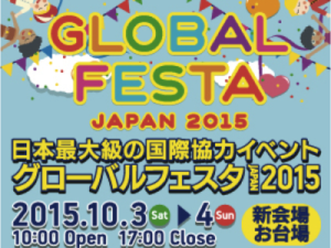 グローバルフェスタJAPAN2015に出展致します。