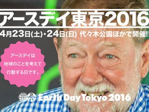 アースデイ東京2016に出展致します。
