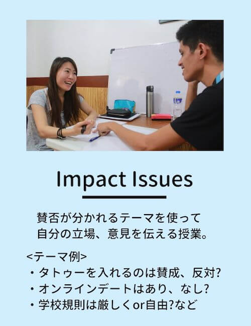 impact-issues