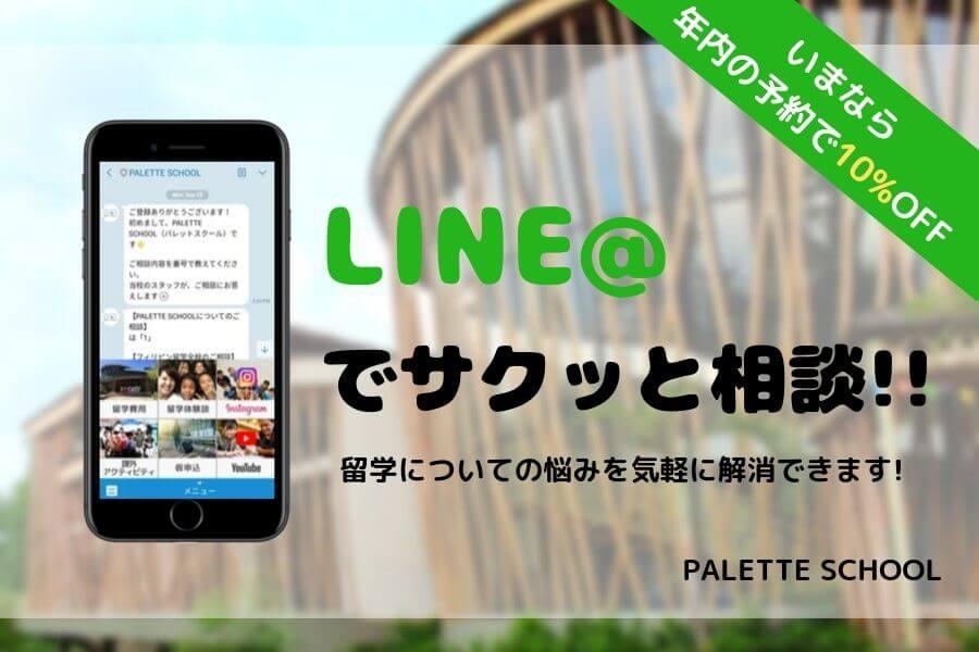 LINE@ でサクッと相談