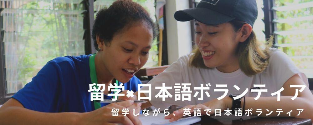 留学×日本語ボランティア