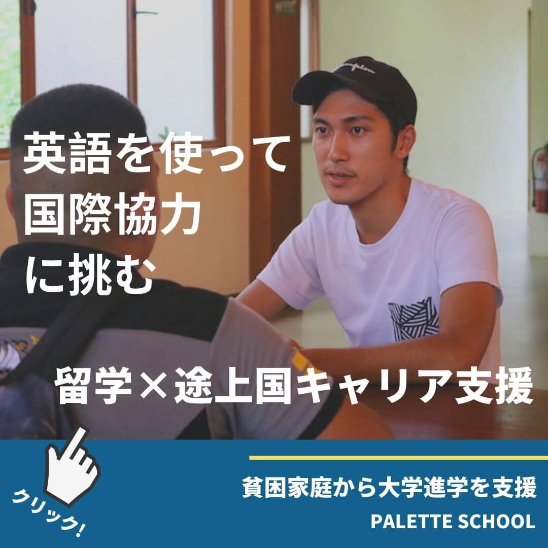 留学×キャリア支援