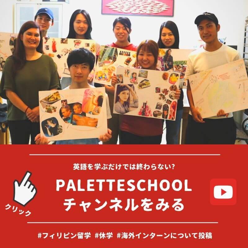 PALETTE SCHOOL YOUTUBEチャンネル