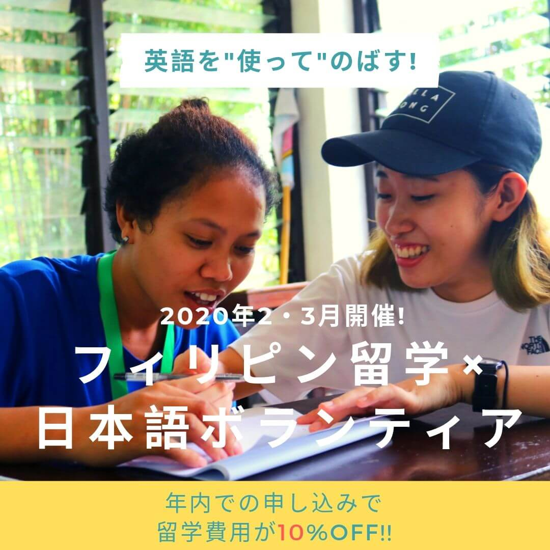 フィリピン語学留学×日本語ボランテァ