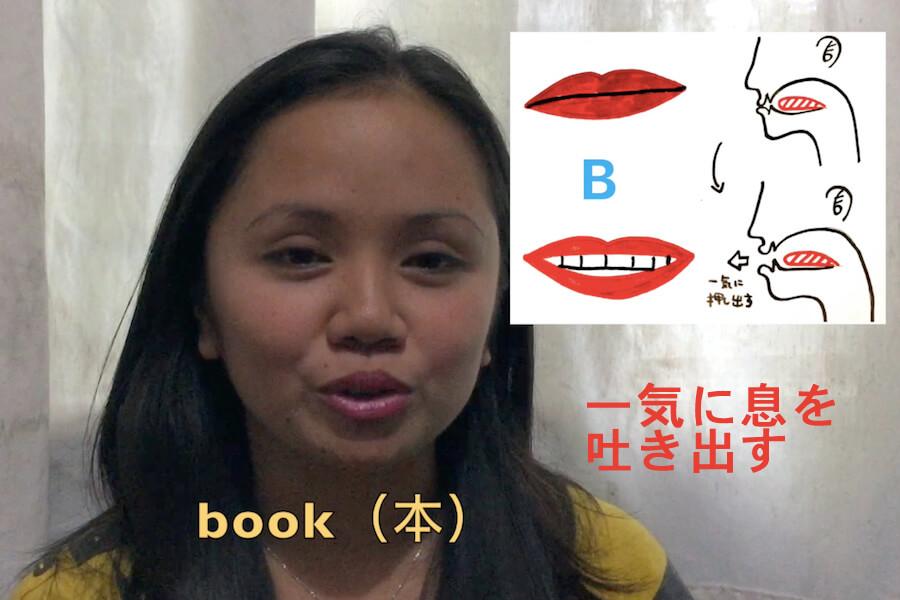 bの発音2