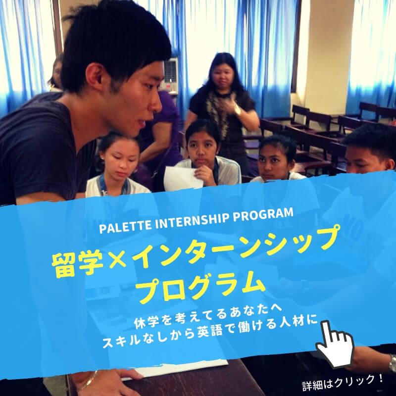 フィリピン留学×インターンシッププログラム