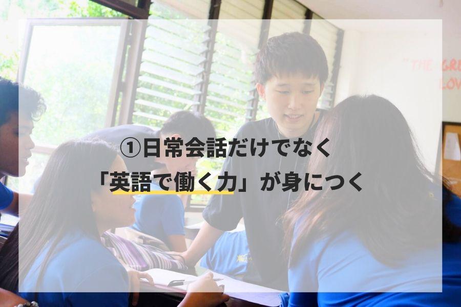 英語で働く力