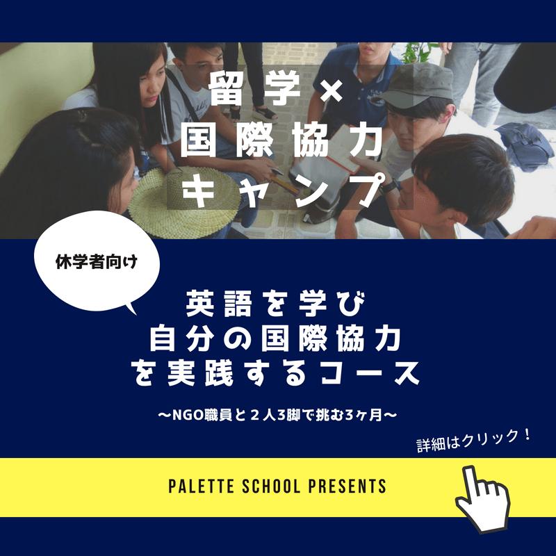 留学_国際協力キャンプ