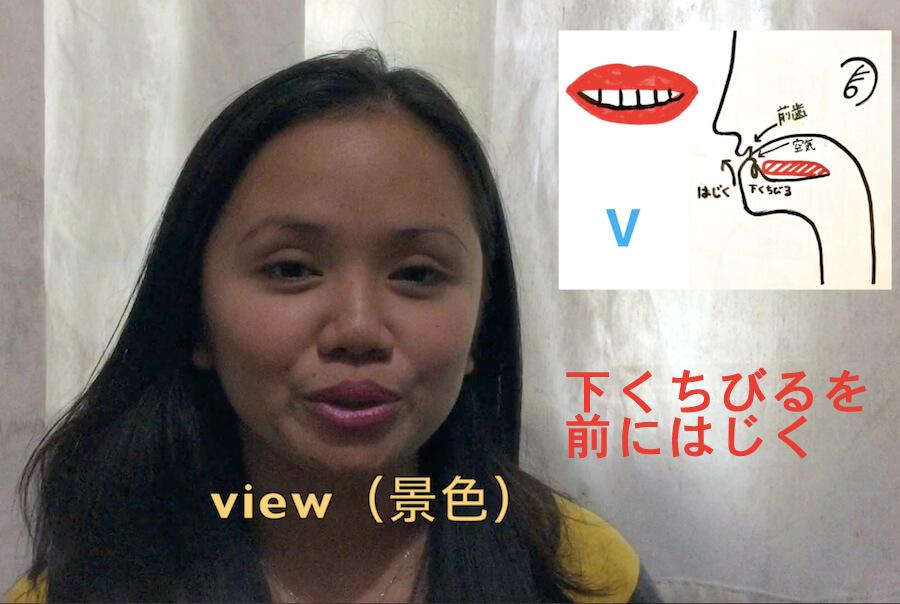 vの発音2