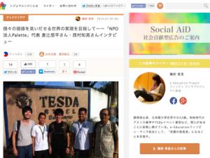 トジョウエンジンに共同代表倉辻、西村のインタビュー記事をご掲載いただきました!