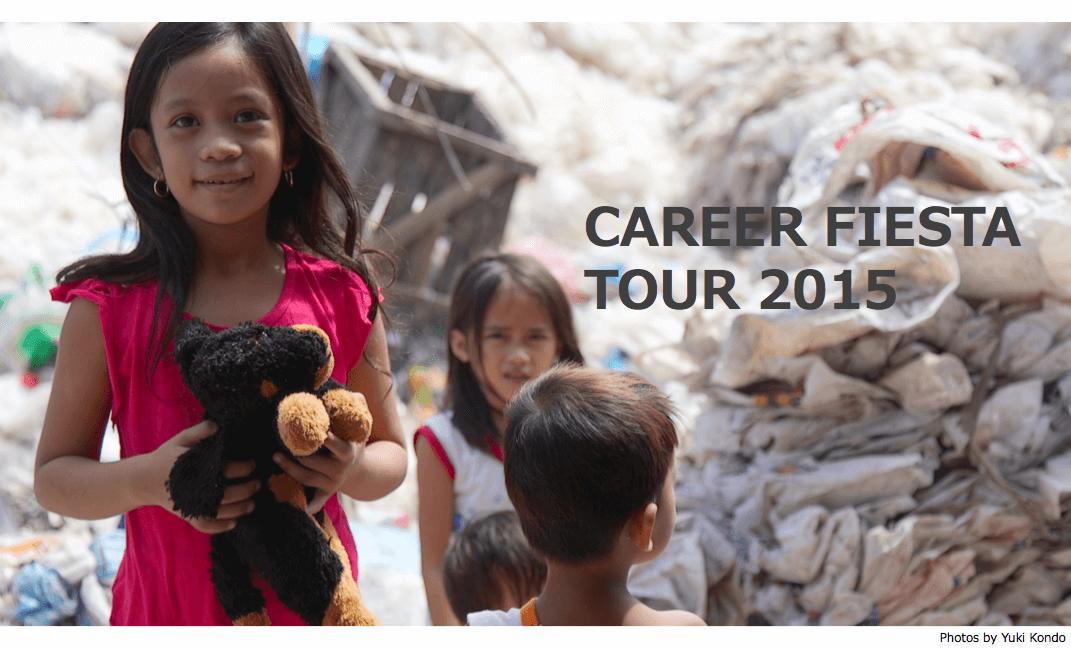 CAREER FIESTA TOUR 2015